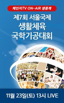 제7회 서울국제 국학기공대회