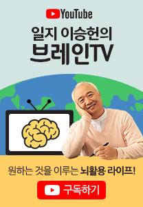 일지브레인TV