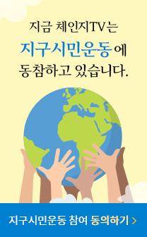 지구시민운동 참여 동의하기