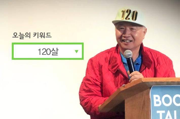 [120살] 이승헌 총장이 전하는 120살 인생의 진짜 의미는?
