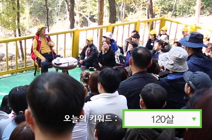 천안 국학원에서 진행된 이승헌 총장의 〈120계단 산상강연〉에서 인생의 지혜를 전해드립니다.