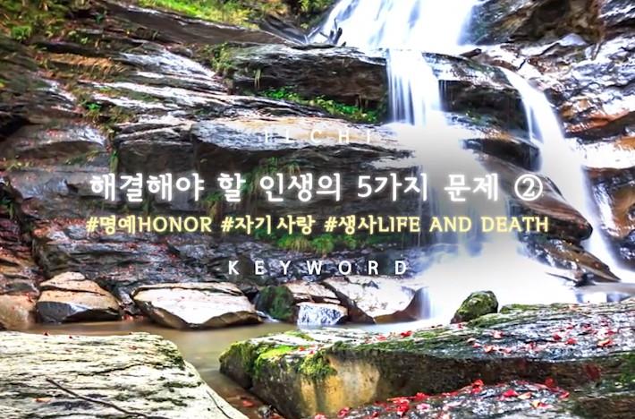 이번 시간에는 진정한 명예(Honor)의 의미와 자기 자신을 존중하고 사랑하는 법에 대해 알아봅니다.